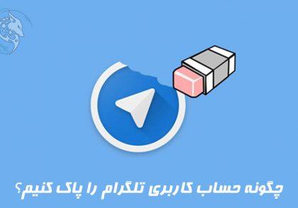 چگونه حساب کاربری تلگرام را پاک کنیم؟