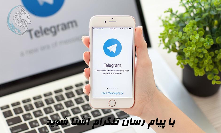 با پیام رسان تلگرام آشنا شوید!