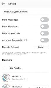 ساختن گروه در اینستاگرام