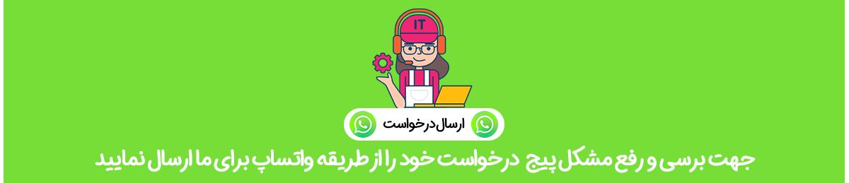 ارسال درخواست پشتیبانی واتساپ